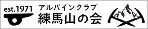 練馬山の会|初心者を育てる山岳会|東京都勤労者山岳連盟