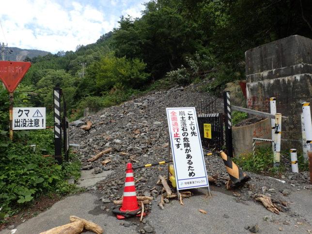 通行止めの東俣林道