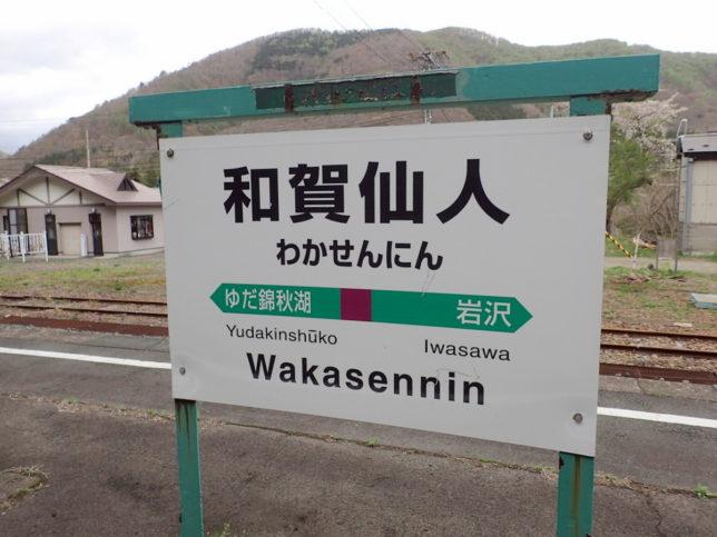 北上線の和賀仙人駅