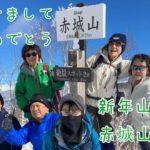 """<span class=""""title"""">新年山行♪赤城山へ</span>"""