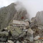 """<span class=""""title"""">懐かしの山行シリーズ 2012年8月西穂高岳からジャンダルム、奥穂高岳</span>"""