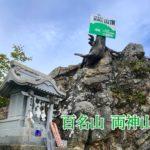 "<span class=""title"">日本百名山 両神山へ</span>"