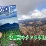 "<span class=""title"">今期初のタンポポ山行は茅ヶ岳へ</span>"
