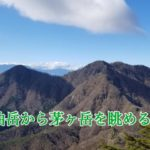 "<span class=""title"">曲岳から茅ヶ岳を眺める!</span>"